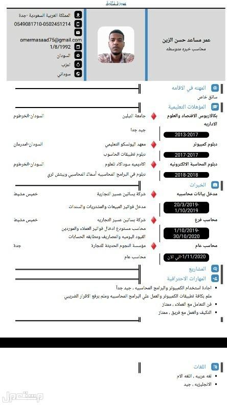 محاسب سوداني الاقامه سائق خاص