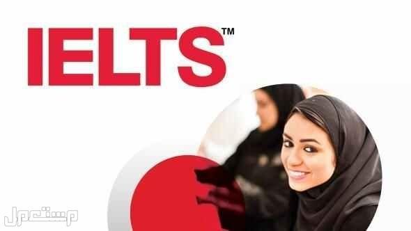 ايلتس وتوفل معتمد IELTS - TOFEL