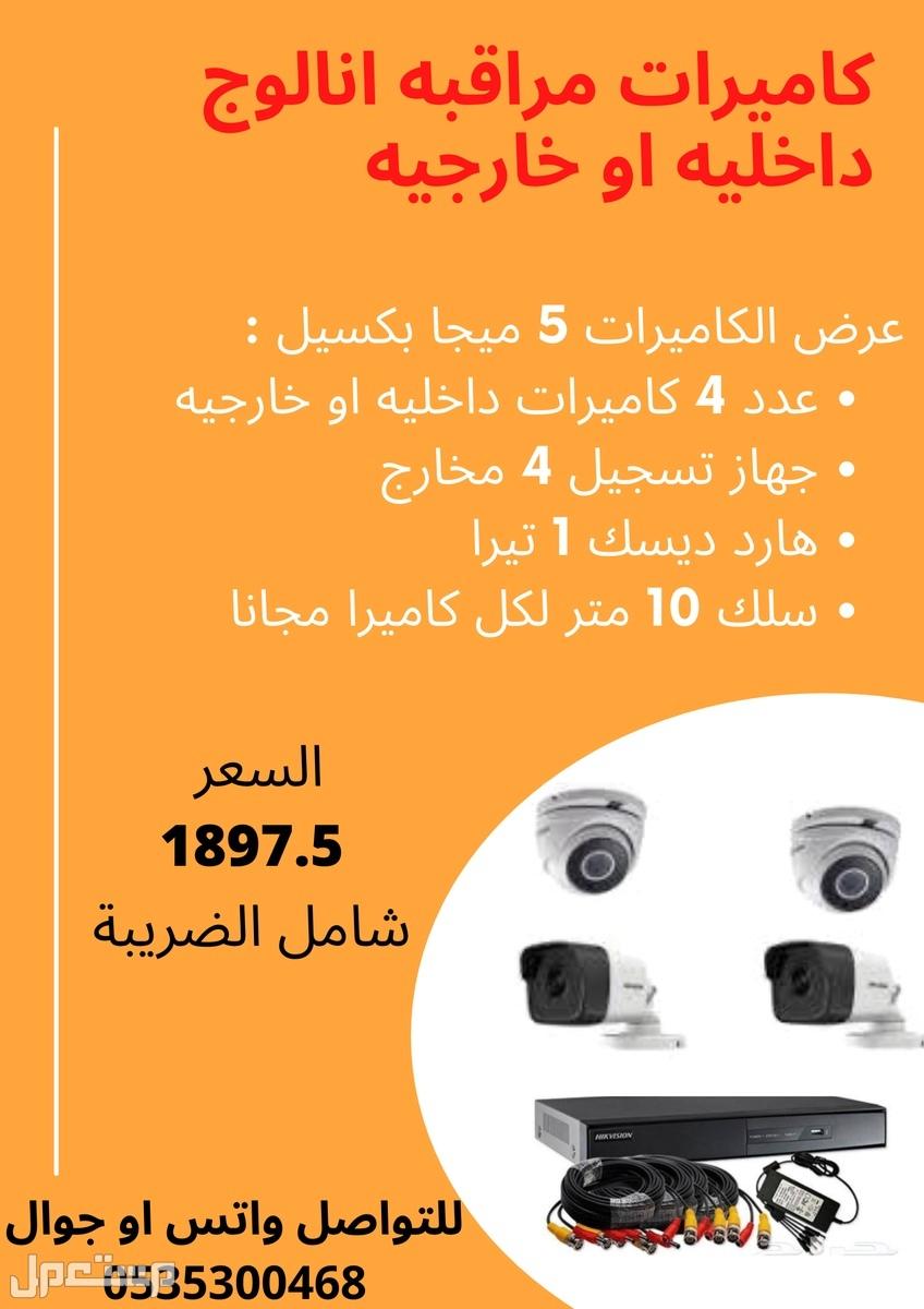 كاميرات 5 ميجا بيكسل مع عقود الصيانة