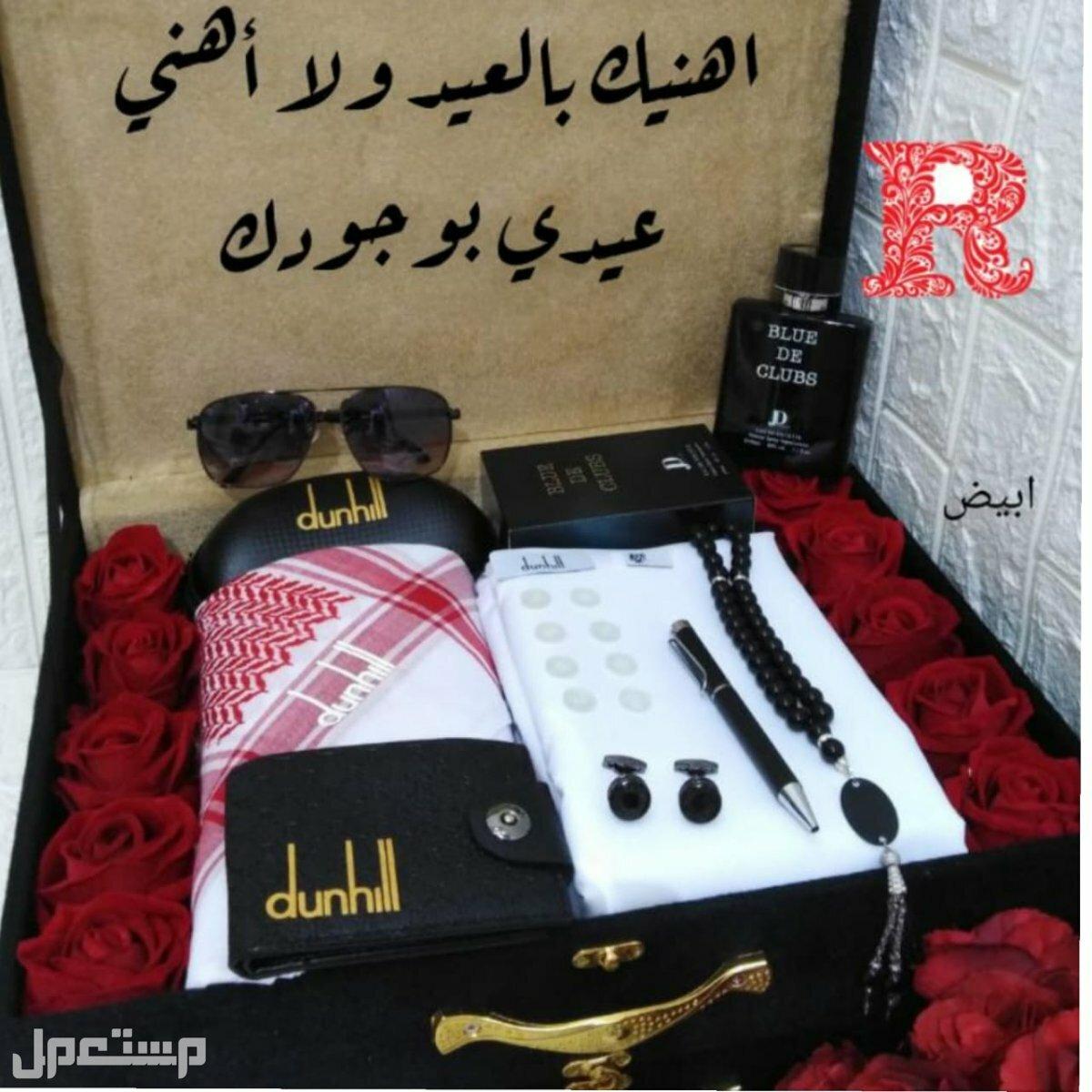 هدايا العيد # اهدي زوجك وكل غالي على قلبك هدية العيد