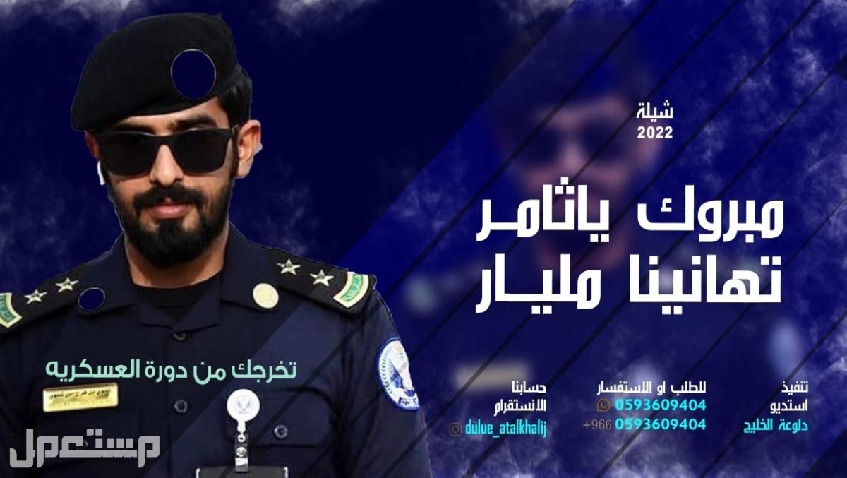 شيلة تخرج من الدوره العسكريه باسم ثامر,