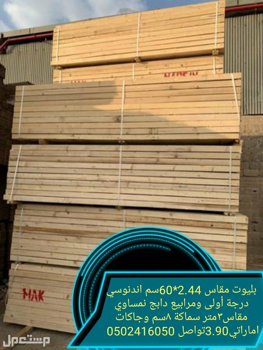 شركات توريد أخشاب شركات توريد الاخشاب السعوديه