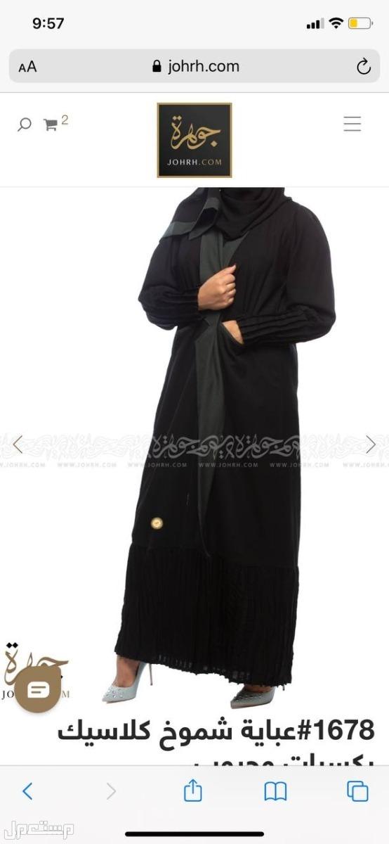 عبايه الجوهره