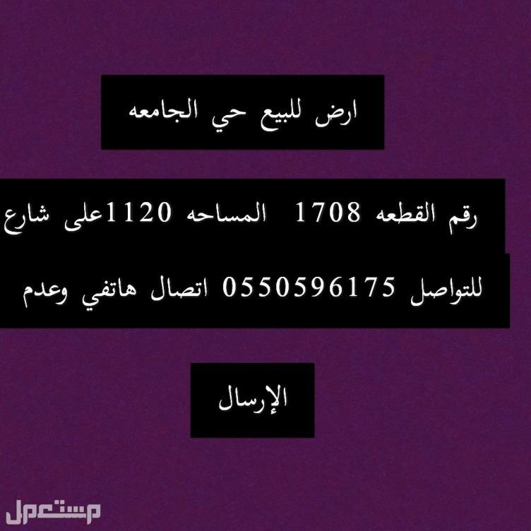 أراضي للبيع في مدينه تبوك حي الجامعه