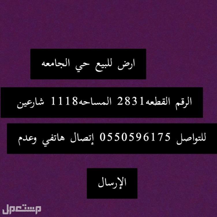 أرض للبيع حي الجامعه رقم القطعه2831المساحه 1118