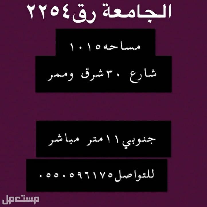 للبيع ارض في حي الجامعه رقم 2254 المساحه 1015شارع 30شرق ممر جنوبي 11متر