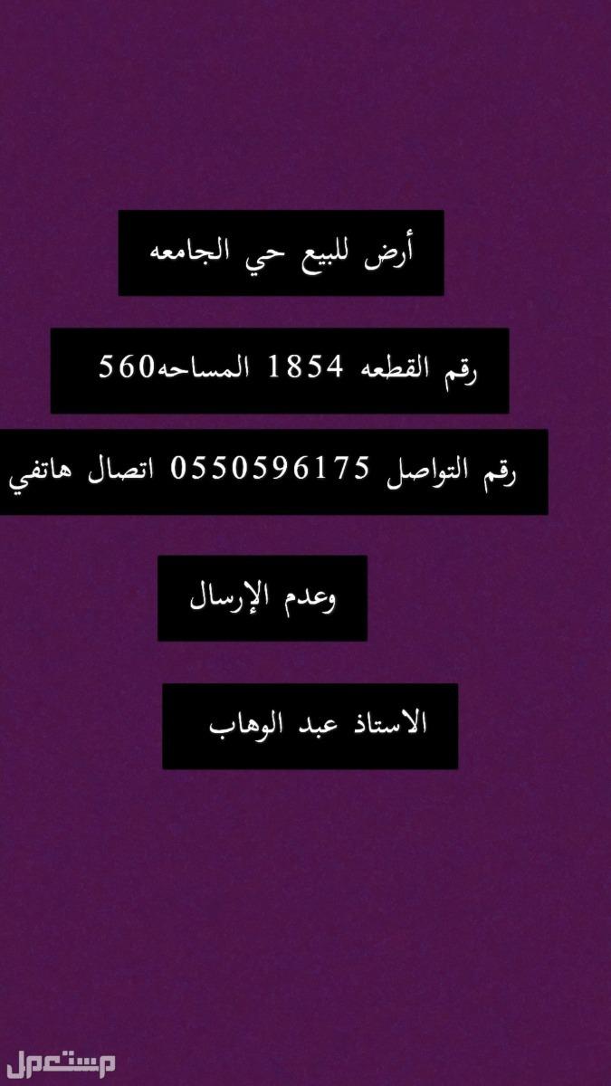 أرض للبيع حي الجامعه رقم القطعه 1854 المساحه 560 رقم التواصل