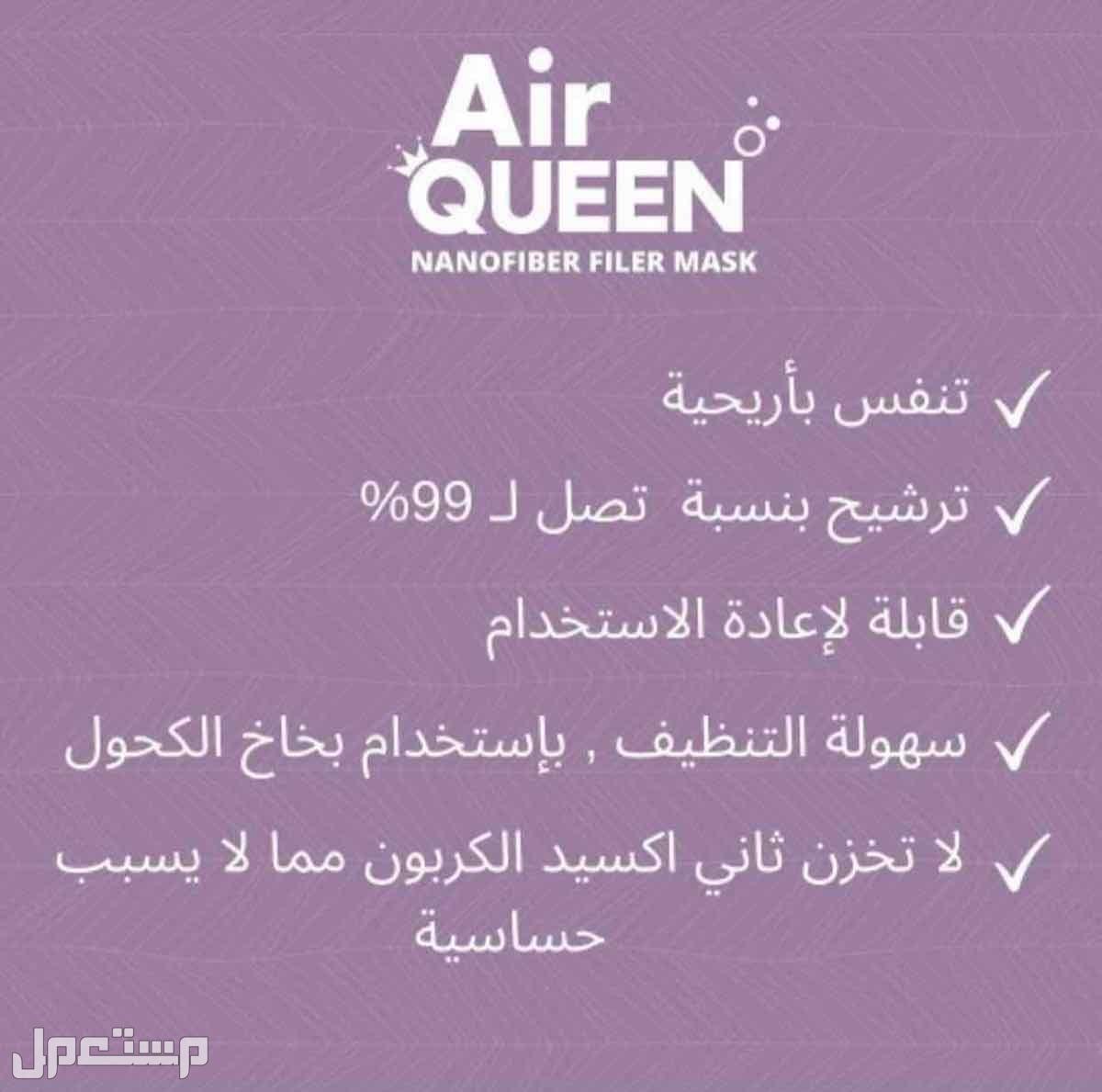 كمامة اير كوين الكوريه الاصليه Air Queen