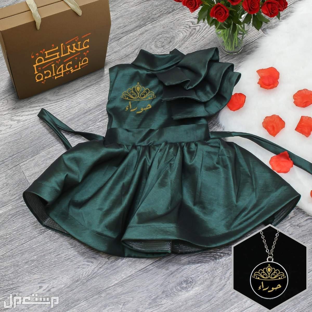 فساتين بناتي حلوه  حق العيد تصاميم روعة وانيقة  طباعة الاسم حسب الطلب