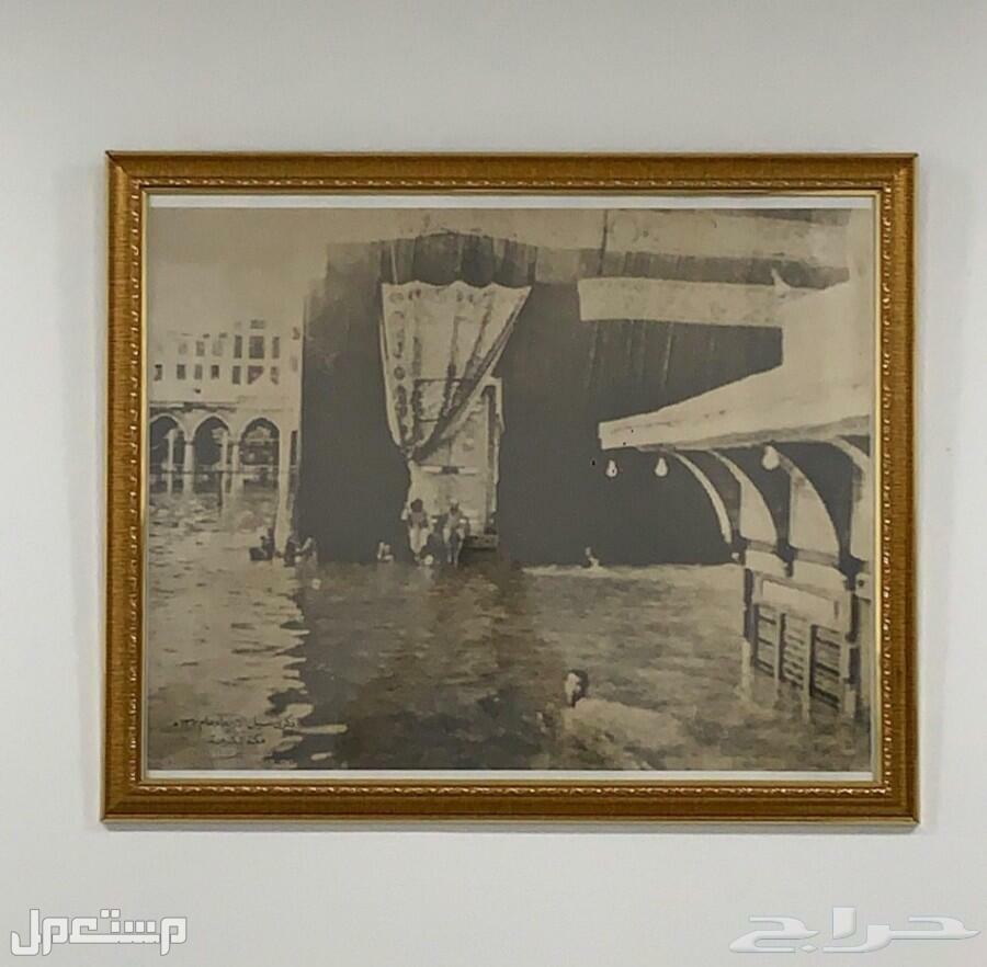 للبيع برواز ذكرى سيل الاربعاء عام 1360هـ - 1941 م ( مكة المكرمة )