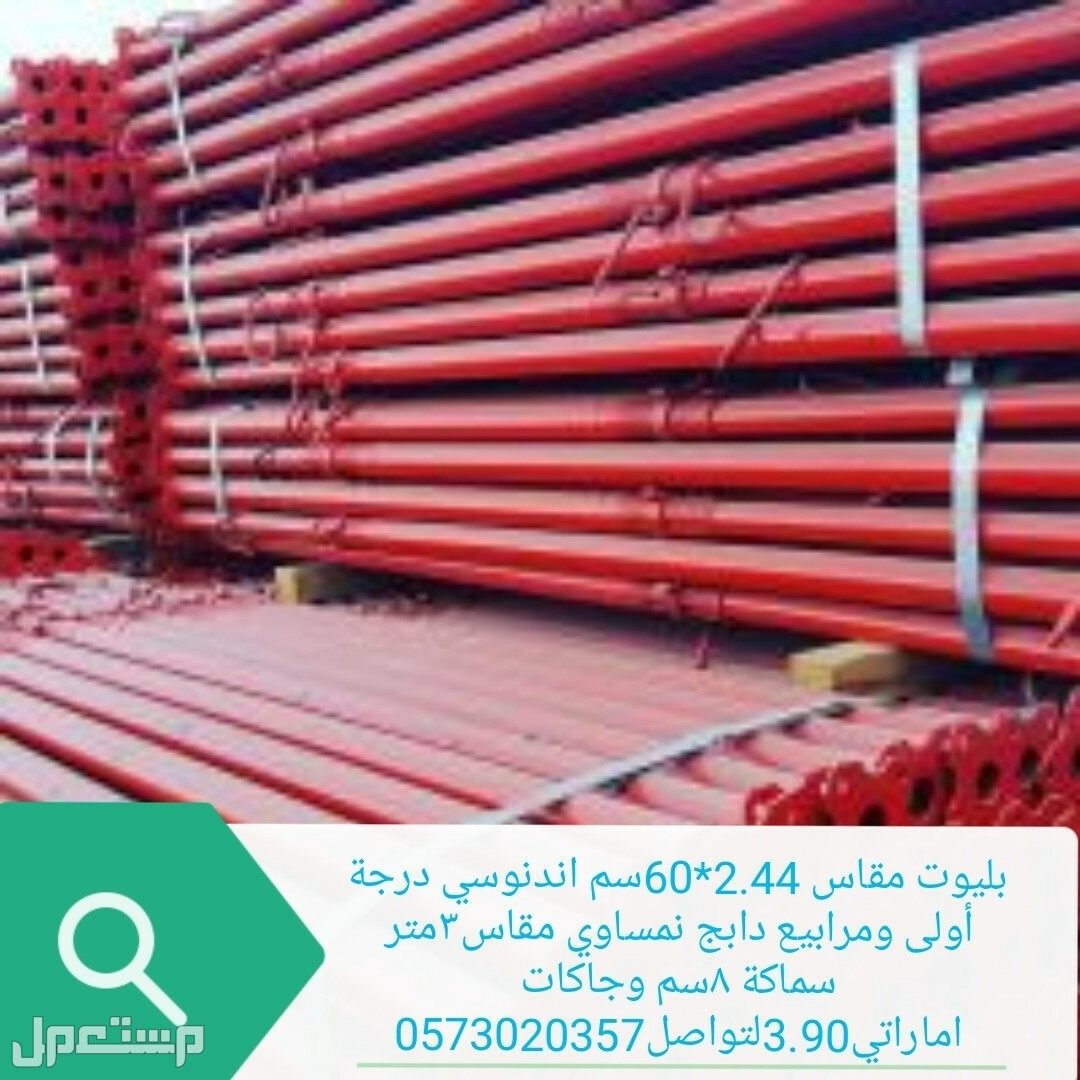 شركات استيراد الأخشاب السعوديه