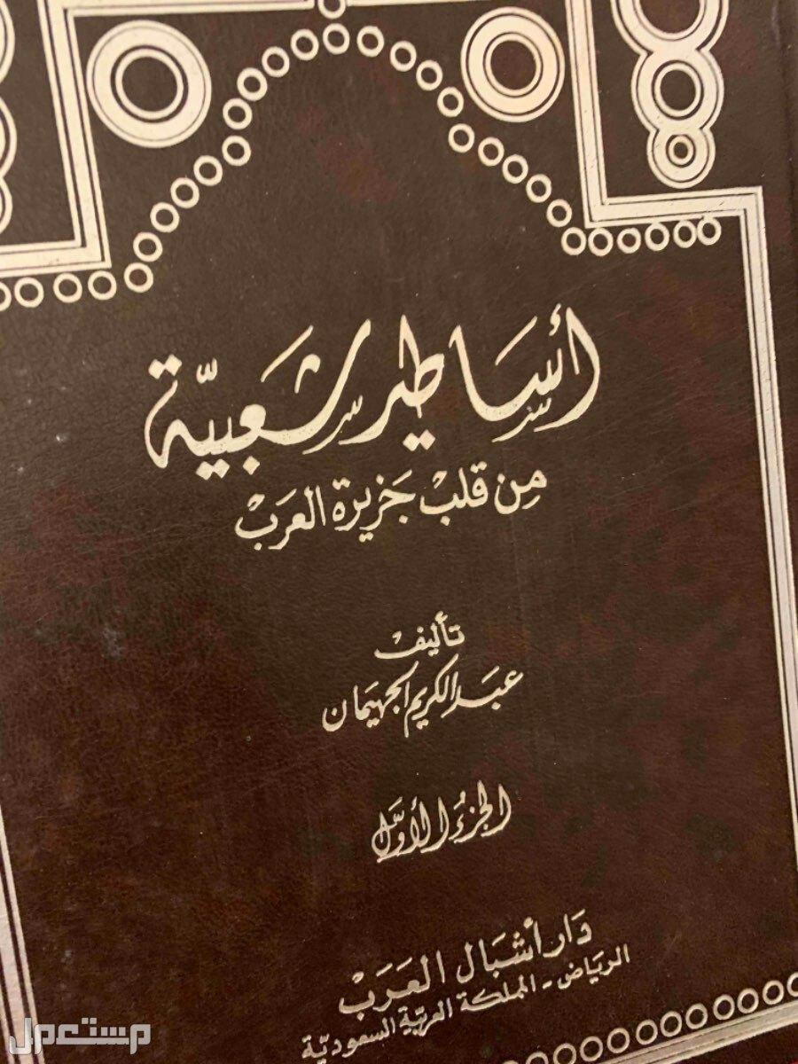 مجلدات اساطير شعبيه طبعه قديمه