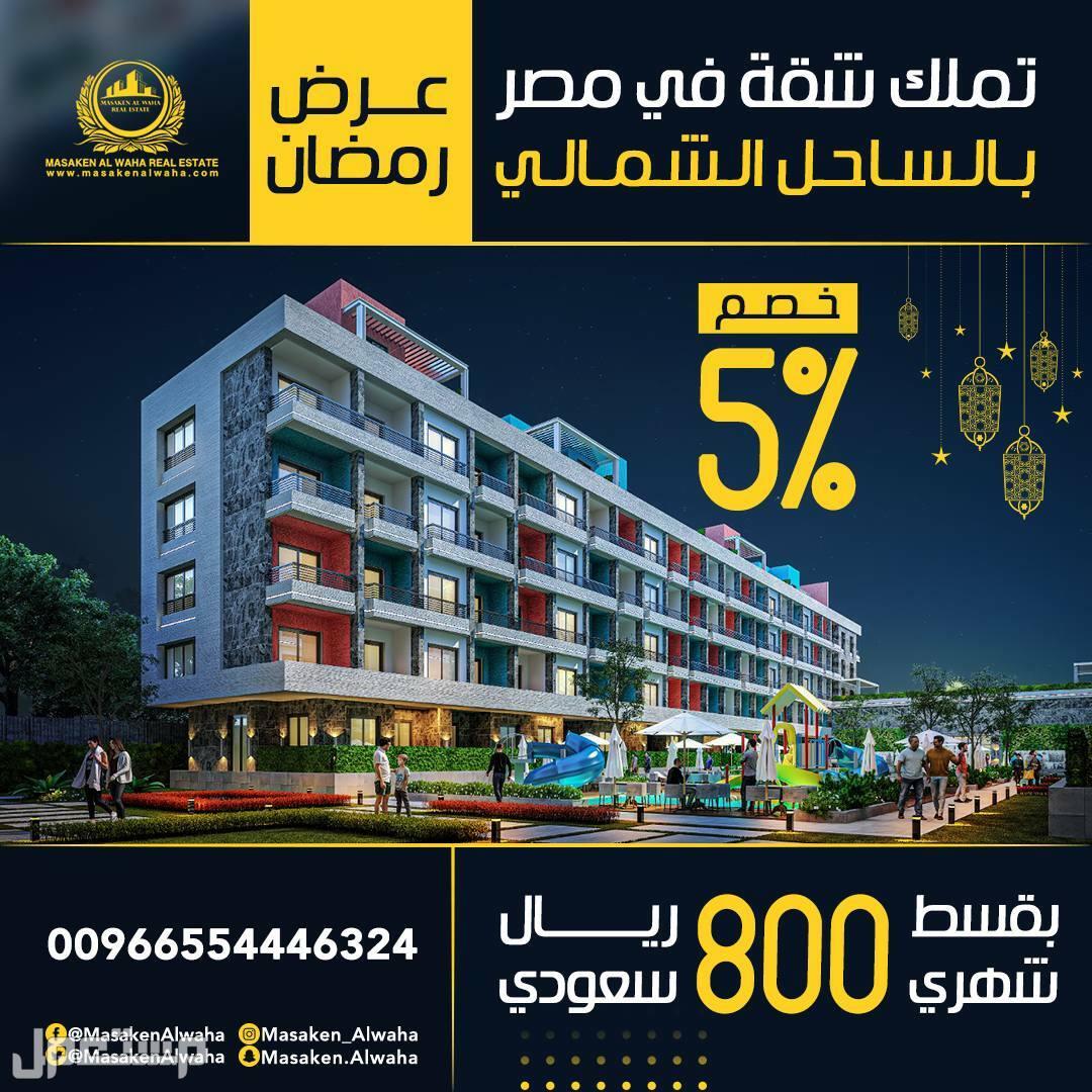 شقق للبيع في مصر الساحل الشمالي وخصم شهر رمضان