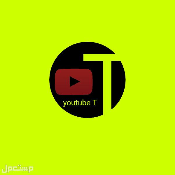 اشتراك يوتيوب بريميوم رخيص جدا