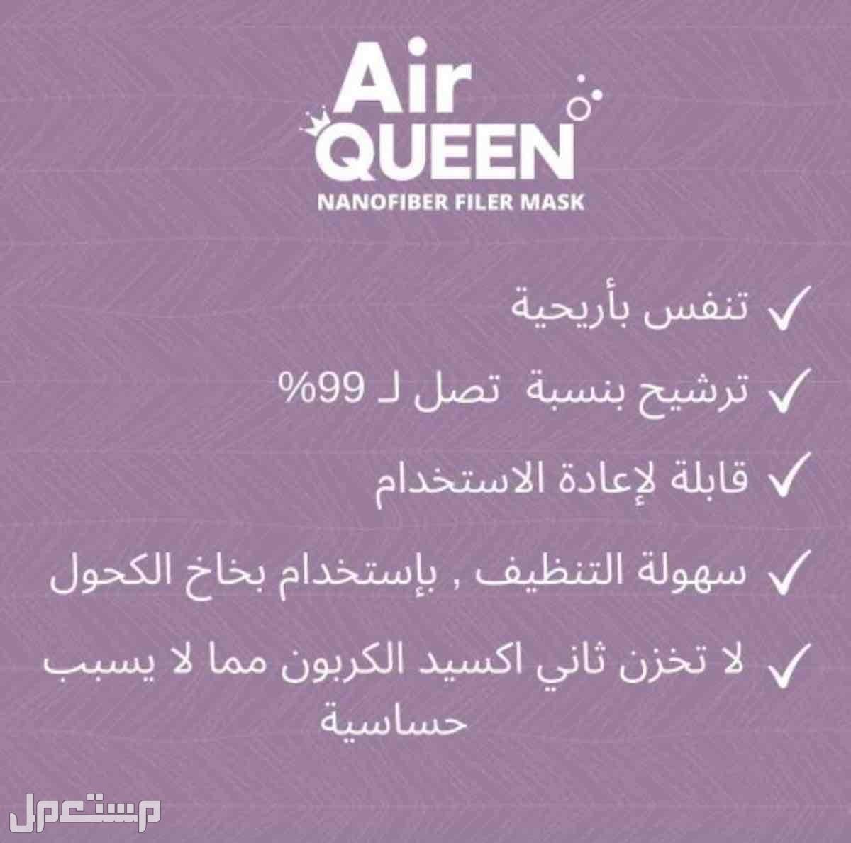 كمامات اير كوين كوري الاصليه Air Queen