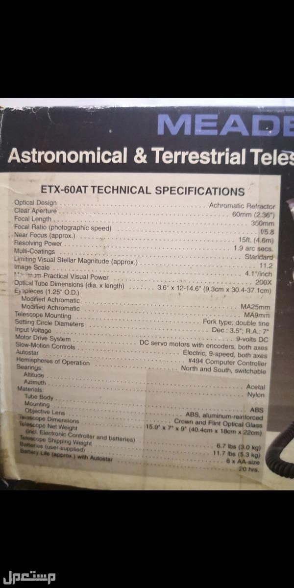 تلسكوب فضائي MEADE ETX 60
