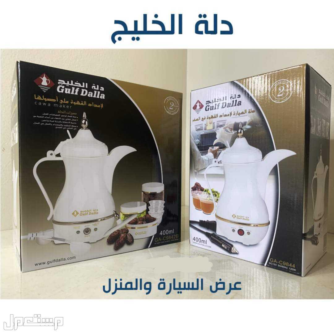دلة الخليج صانعة القهوة العربية الكهربائية 400 ملي