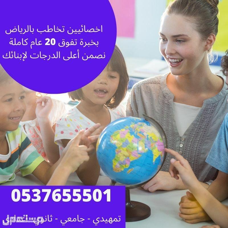معلمات خصوصي بالمدينة المنورة خبرة 20 عام