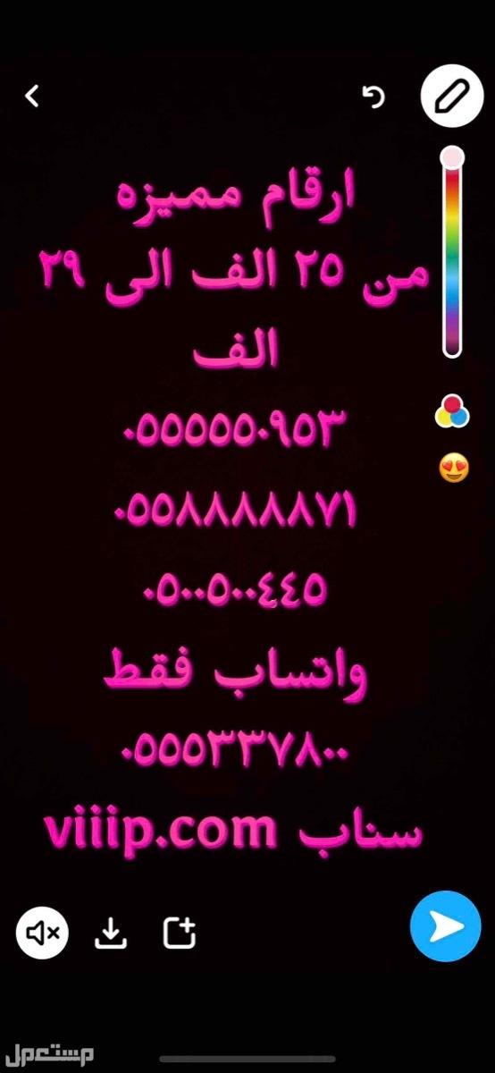 ارقام مميزة من شركة الاتصالات 05588888 و 05522222 و 05511111