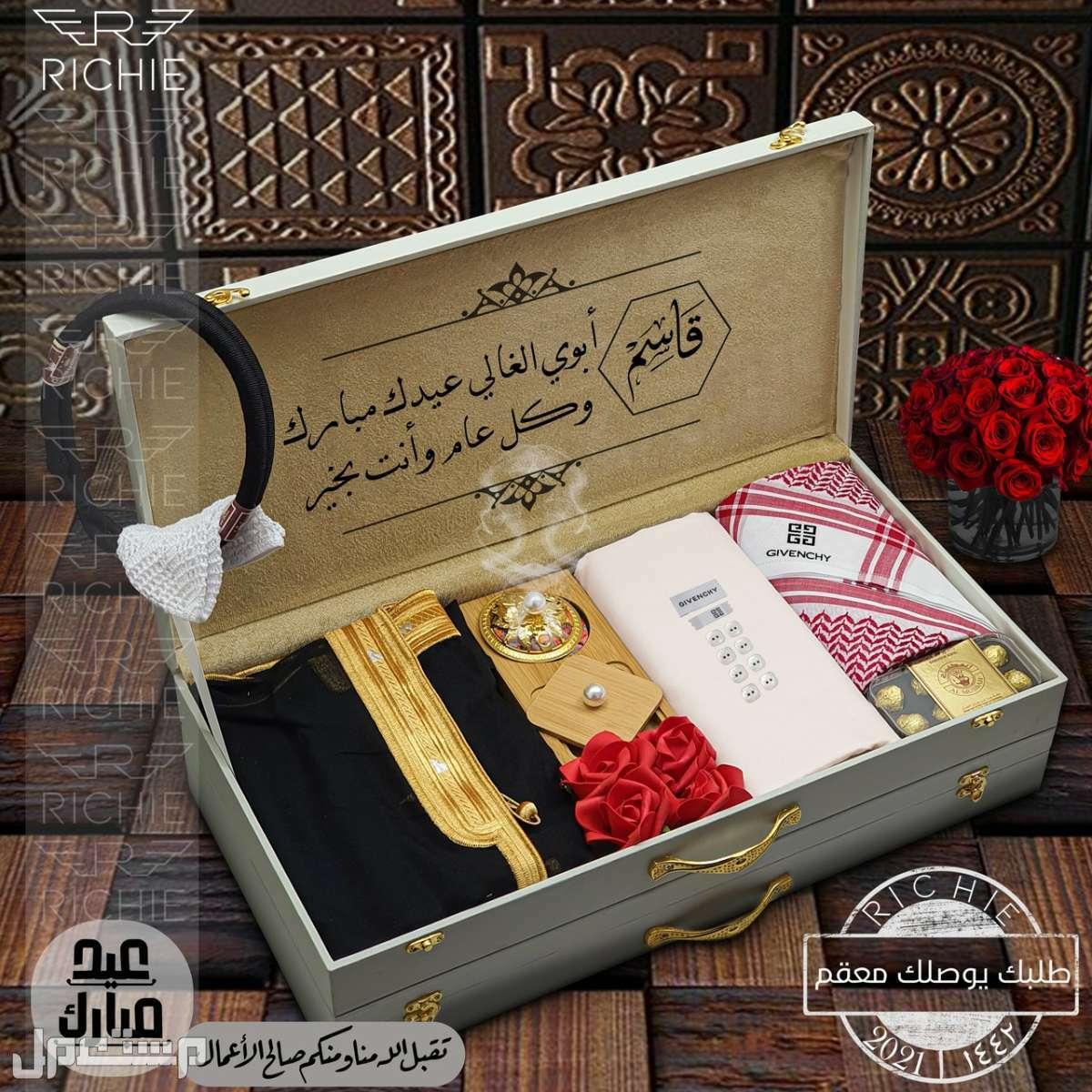 بكس هدايا العيد # افخم واطلق الهدايا الرجالية