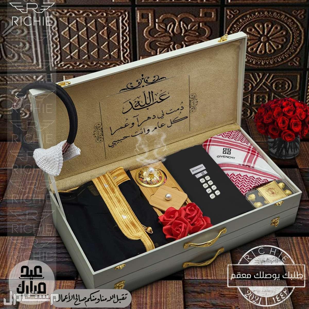 بكس هدايا رجالي للعيد # افخم الهدايا توصيل لجميع المدن