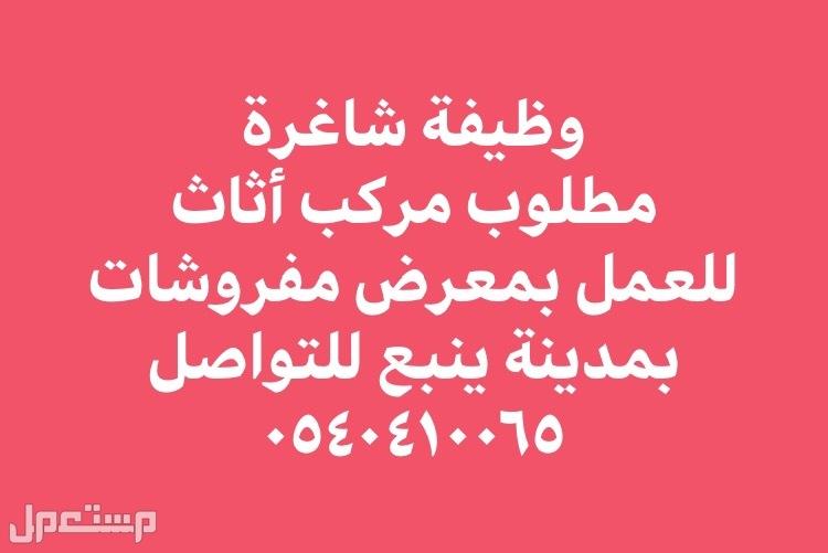 مطلوب مركب أثاث للعمل بمعرض أثاث بمدينة ينبع البحر