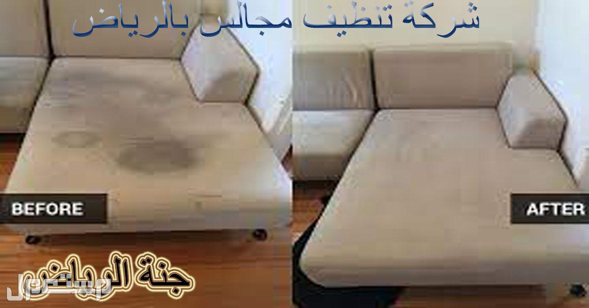 شركة تنظيف مساجد بالرياض تنظيف مجالس سجاد كنب موكيت