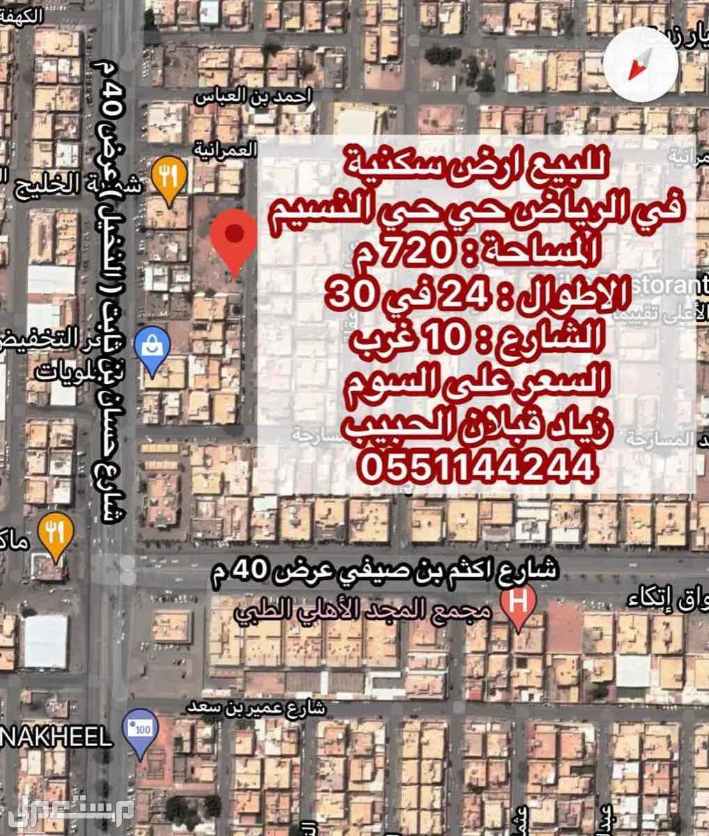 للبيع ارض سكنية في الرياض حي النسيم 720 م