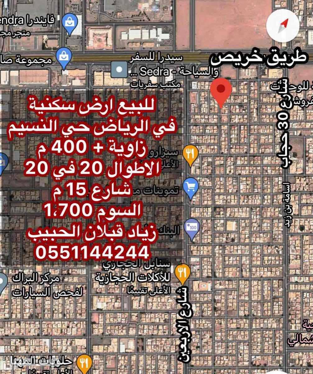 للبيع ارض سكنية في الرياض حس النسيم ( زاوية + شارع 15 )