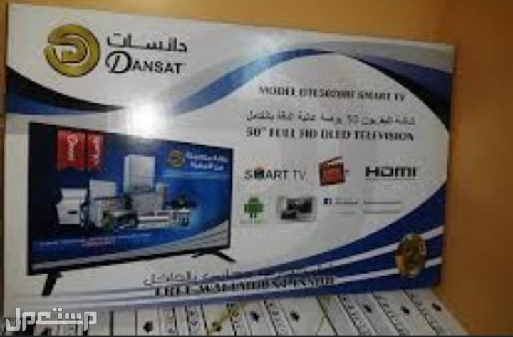تلفزيون بلازما (دانسات)65 بوصة