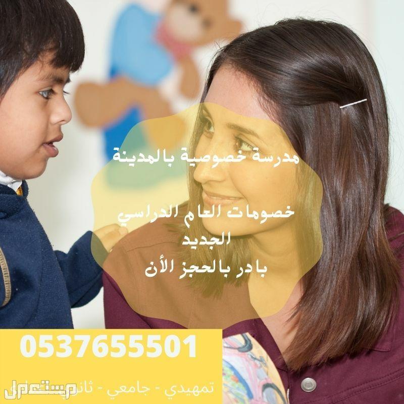 باقة مميزة من معلمات خصوصي في مكة المكرمة بخصومات مميزة