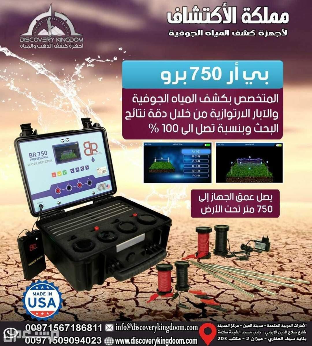 جهاز كشف المياه  الاول في الامارات_ BR750