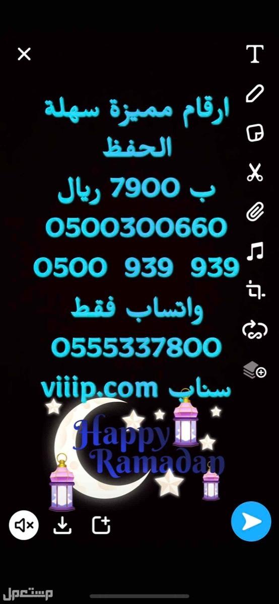 ارقام مميزه 05588888 و 05511111 و 055555