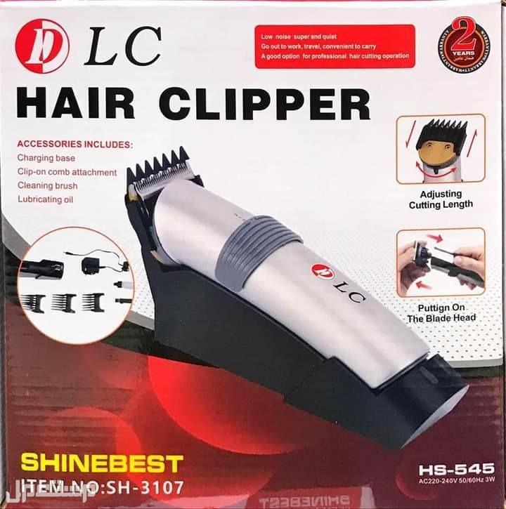 ماكينة قص الشعر الاحترافية DLC للرجال مع قاعدة شحن بضمان عامين