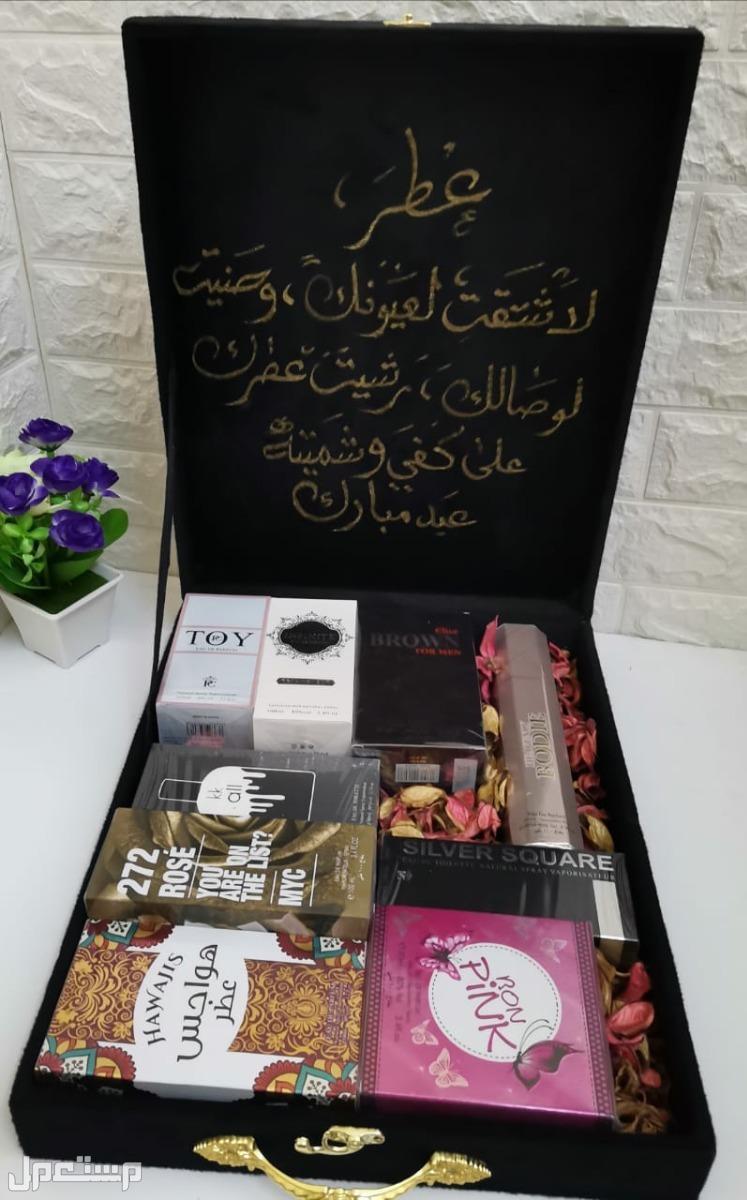 بكس عطور ملكية # هدايا وبكسات العيد توصيل لجميع المدن