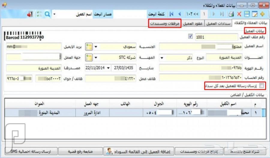 ودع دفاترك الحسابية مع أسهل برنامج للتقسيط من فكرة برمجية