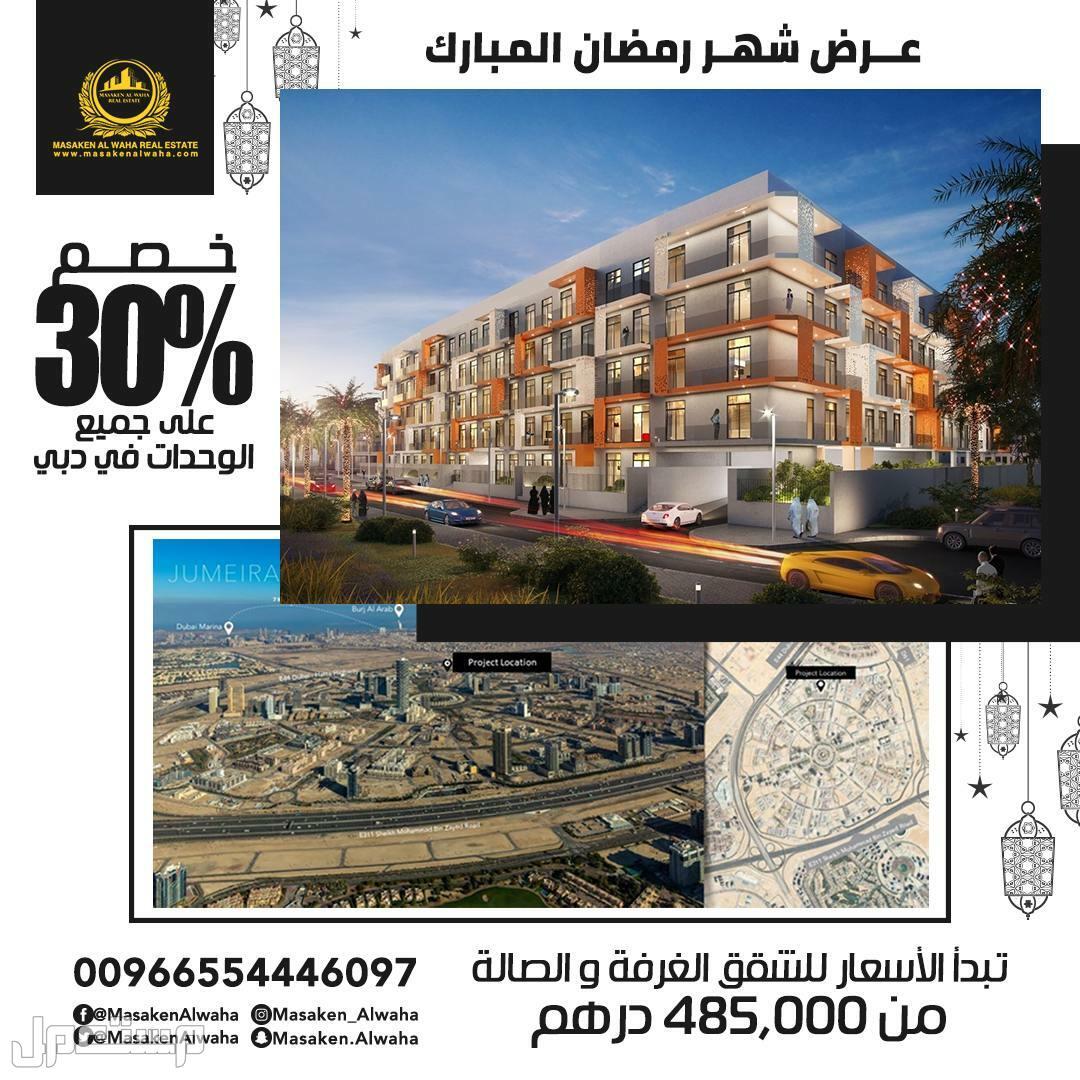 شقق للبيع في دبي خصم 30%
