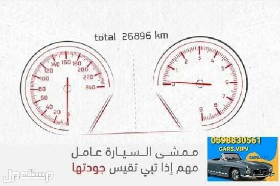 تقرير موجز فقط 80 ريال مهم قبل تشتري سياره