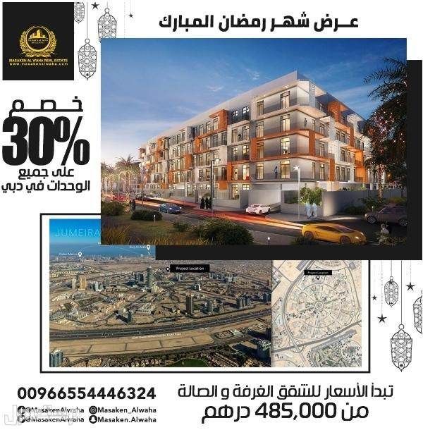 شقق للبيع في دبي قرية الجميرة jvc بالتقسيط وخصم 30% بمناسبة شهر رمضان