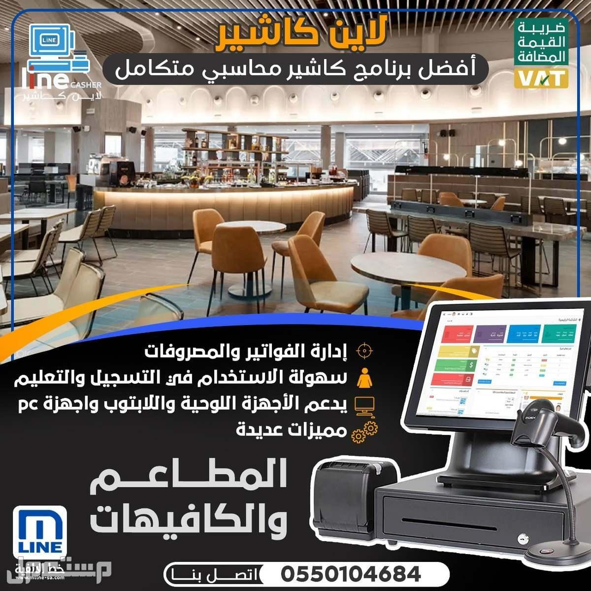 برامج محاسبية و نقاط بيع , مطاعم , محلات تجارية