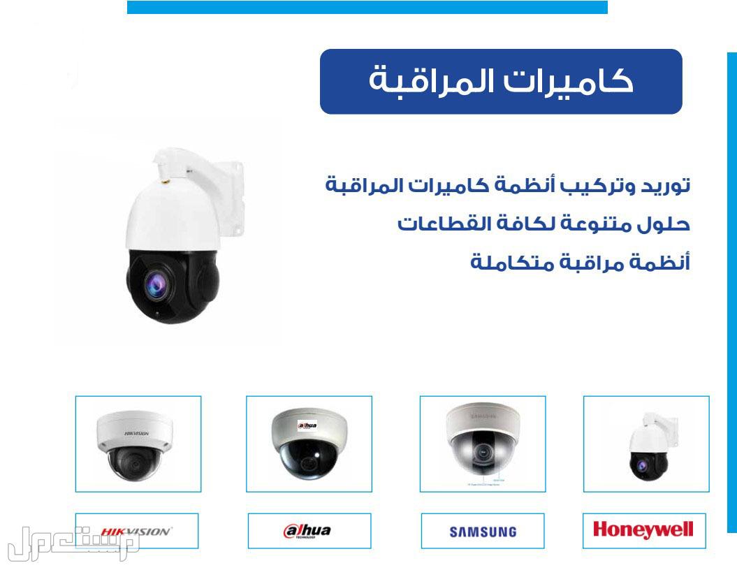 كاميرات مراقبة شبكات كمبيوتر سنترالات اجهزة بصمة
