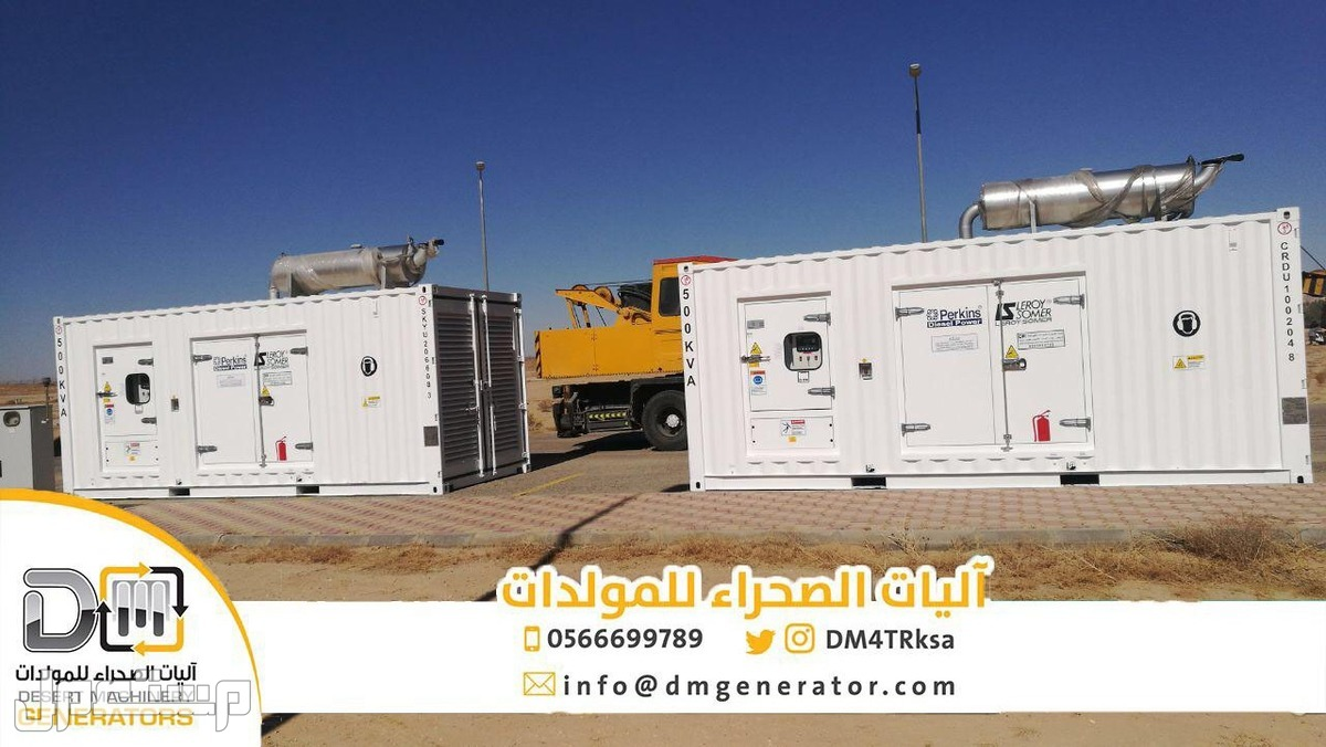 آليات الصحراء  للتجارة لتأجير المولدات الكهربائية