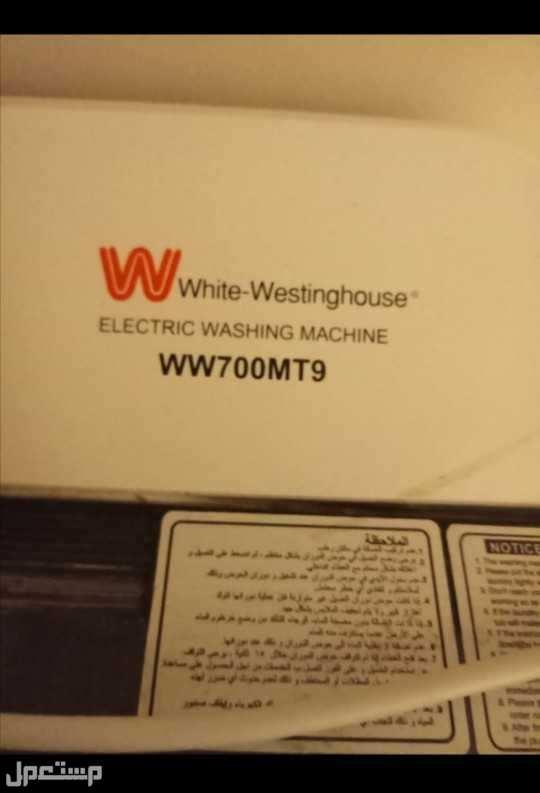 للبيع غسالة وايت وستنغهاوس