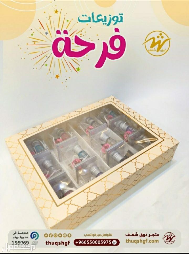 توزيعات العيد (فرحة) جمييلة ومتميزة