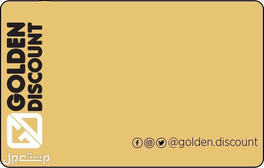 بطاقة الخصم الذهبي للبيع اشتراك سنتين