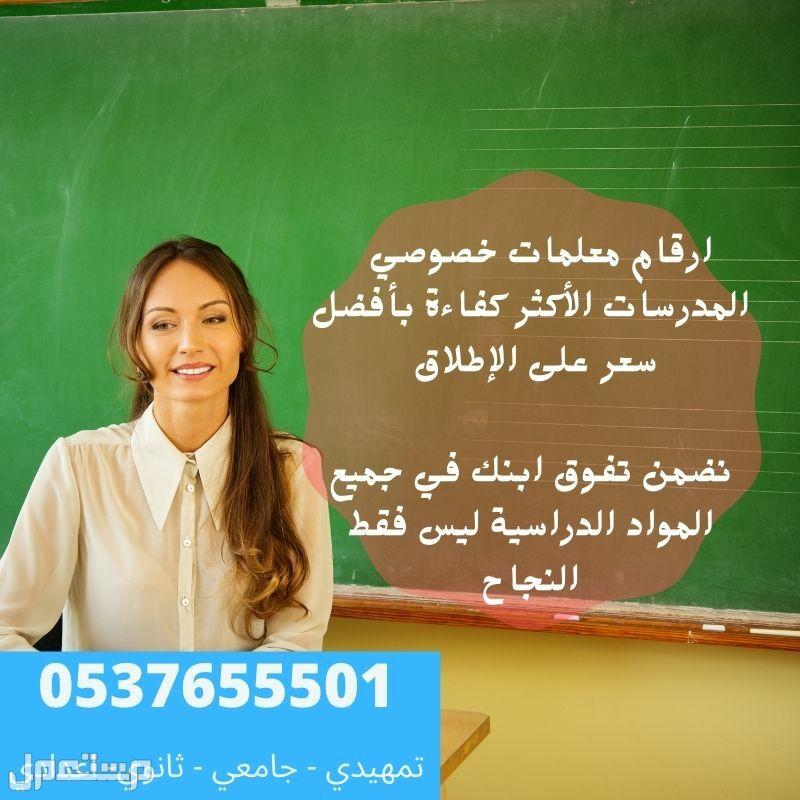 مدرسات خصوصي في المملكة  خصومات رأس السنة
