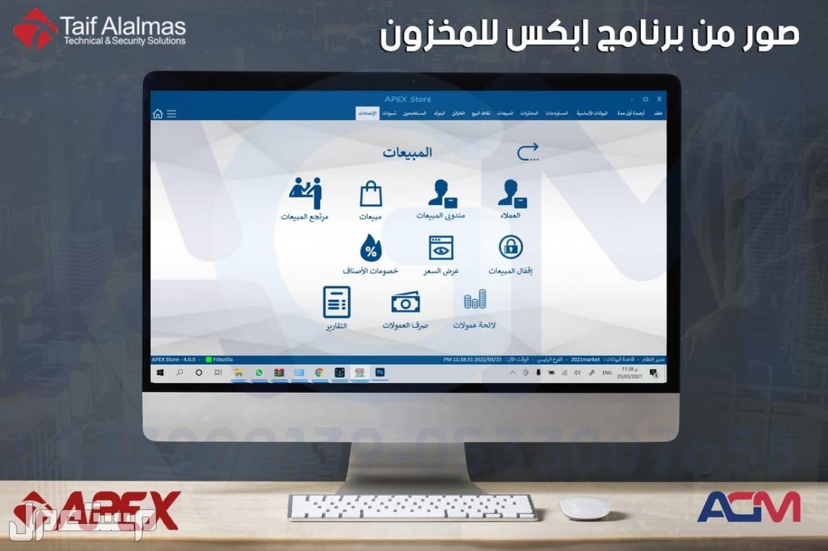 جهاز كاشير كامل-نقطه بيع-جهاز كمبيوتر للمتاجر والتموينات والمحلات والبقاله