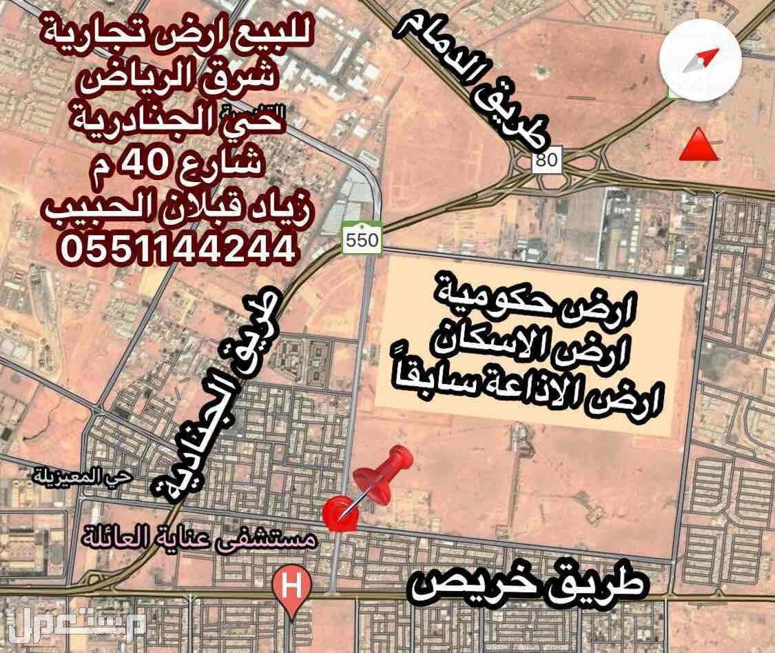 للبيع ارض في الرياض حي الجنادرية ( 435 م + شارع 40 )