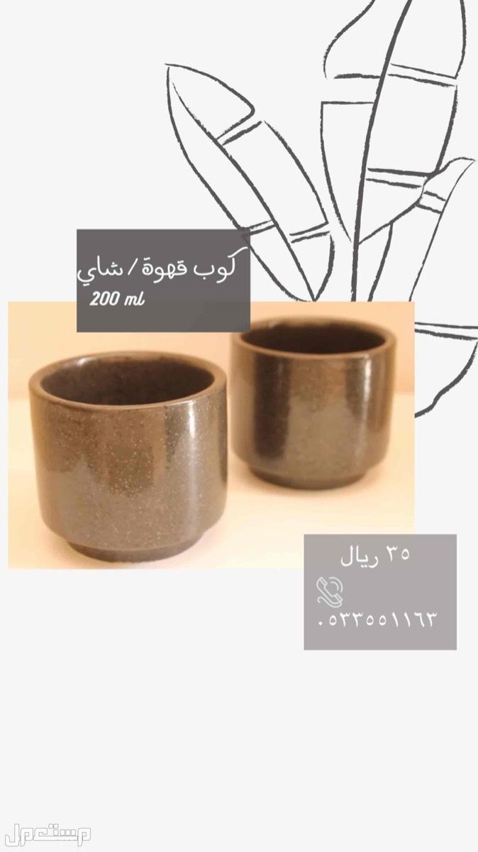 اكوب قهوة / شاي