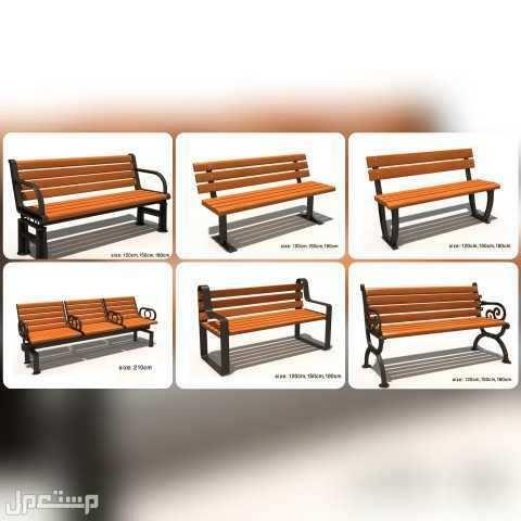 كرسي حديقة كراسي ومقاعد للحدائق والاماكن العامة والخاصة والأسواق